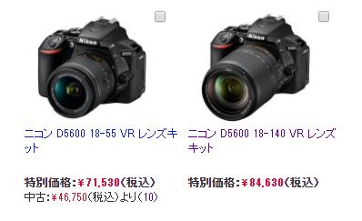 2個選ばれたカメラ