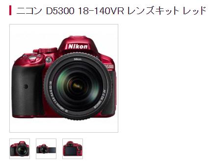 Nikon D5300 詳細